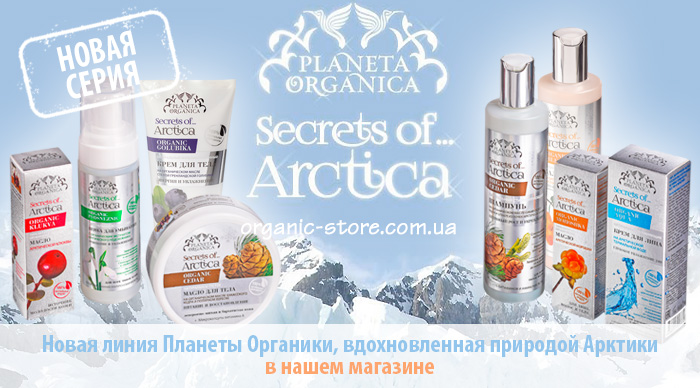 Secrets of Arctica