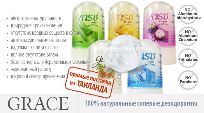 Квасцы как сделать дезодорант