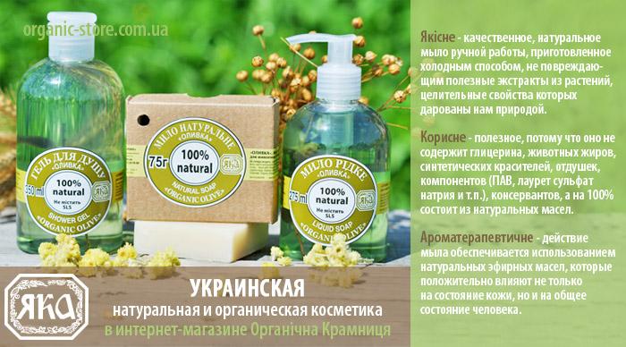 Магазин натуральной косметики украина