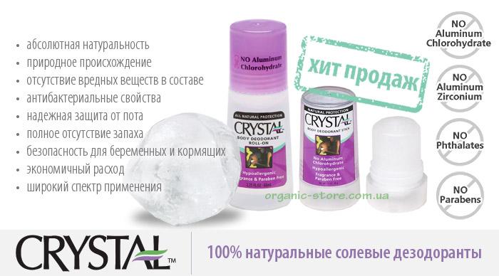 Кристал косметик