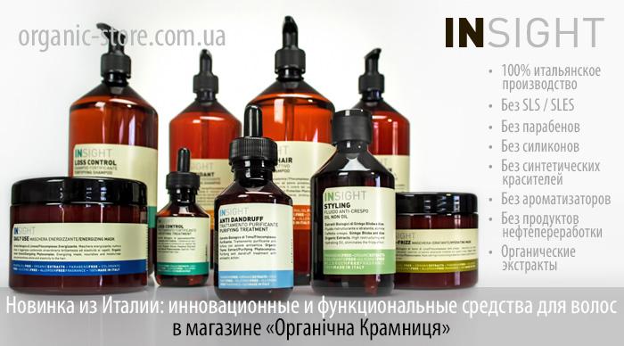 Органик косметика официальный сайт цены